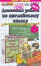 Домашняя работа по английскому языку 6 кл к учебнику Кауфман